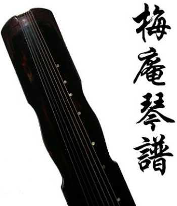 Blog Cultureduca educativa citara2 Un Manual de Cítara China. El Meian qinpu