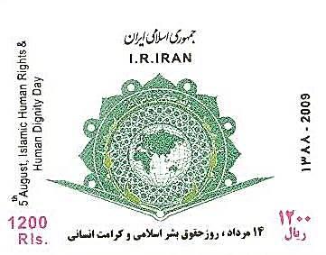 Blog Cultureduca educativa iran5 FILATELIA: PAISES DEL MUNDO: IRÁN